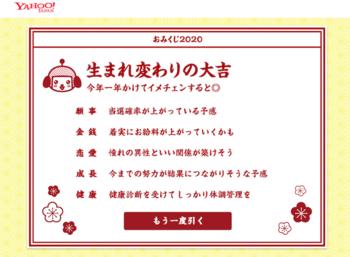 おみくじ2020.png